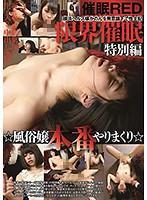 催眠RED 限界催眠 特別編 ☆風俗嬢本番やりまくり☆ ダウンロード