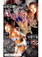 淫辱恥縛遊戯 水野奈菜 平井千里 srt001のパッケージ画像