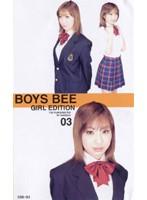 BOYS BEE GIRL EDITION03 AIKA YUKINO ssd003のパッケージ画像