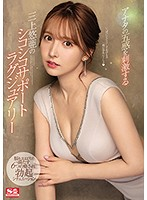 Yua Mikami Will Stimulate Your Five Senses In A Soothing, Stroking, Masturbatory Luxury Support Role 6 Soothing Erection Situations Of Fully Satisfying Eros Company Excitement To Blow Your Mind Download