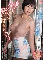汗でじわじわ浮き出るノーブラ乳首 見たい?揉みたい?吸い付きたい? 奥田咲