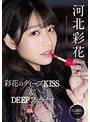 河北彩花 Re:start!第3章 Deep Impact 彩花のディープKISS&DEEPフェラチオ