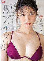 新人NO.1 STYLE 脱アイドル 香澄りこ AVデビュー 無料動画&画像