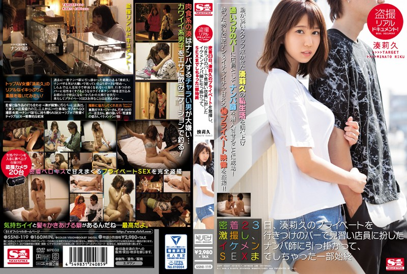 SSNI-119 Peeping Real Document! We Spent 23 Days Up Close With Riku Minato And Filmed All Her Private Moments, And Sent A Handsome Picking Up Girls Professional To Work As An Intern At Her Favorite Bar To Seduce And Fuck Her