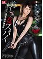 囚われた美しき女スパイ ―逃れられない完全拘束肉弾拷問― 吉沢明歩(ssni00379)