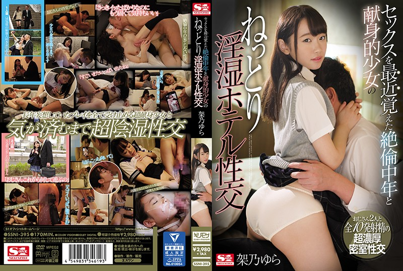 SSNI-395 An Orgasmic Middle Aged Man And A Devoted Barely Legal Who Just Learned How To Have Sex Are Making Lusty Love At A Hotel Yura Kano