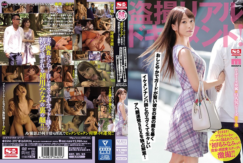 SSNI-397 Secretly Filmed Documentary. The Inside Story On The Usually Private Minami Hatsukawa's First Love!! A Handsome Flirt Reveals The True Face Of The Elegant And Guarded Woman As He Has Graphic, ORgasmic Sex!