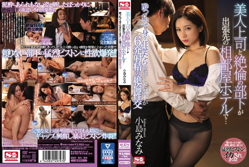 SSNI-718 A Beautiful Lady Boss And Her Orgasmic Employee Shared A Room At The Hotel During Their Business Trip Together... When He Mistakenly Let Her Have Her Way With Him, She Squeezed 6 Cum Shots Of Him During An Orgasmic Fuck Fest Minami Kojima
