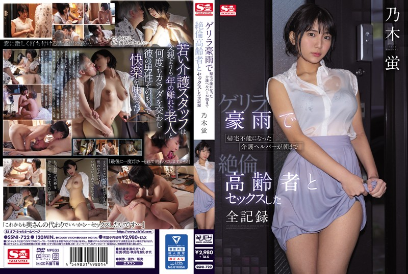 SSNI-722 This Caregiver Was Unable To Go Home Due To The Sudden Rainstorm, So She Had Orgasmic Sex With A Horny Senior Citizen Until The Break Of Dawn In This Video Record Hotaru Nogi