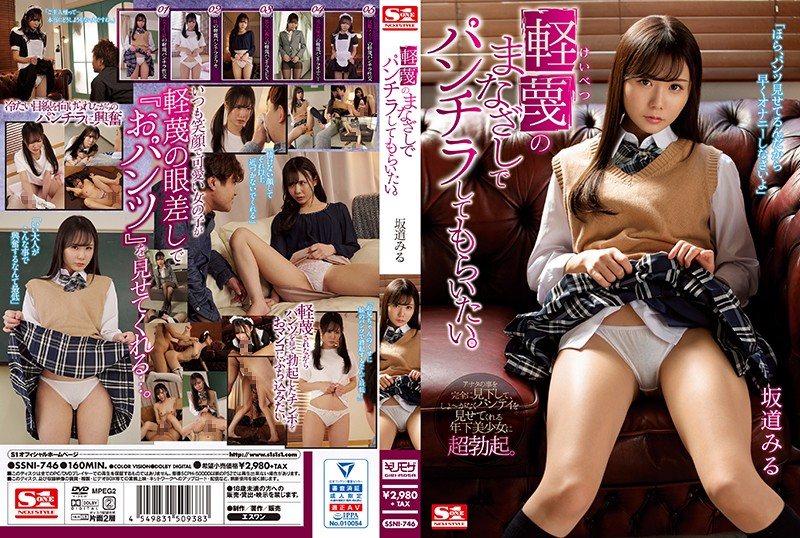 SSNI-746 I Want Her To Flash Panty Shot Action With A Look Of Contempt On Her Face Miru Sakamichi