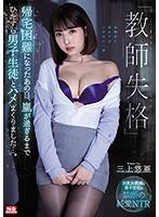 台風の男子生徒とイケナイ事をしちゃう女教師に扮する三上悠亜