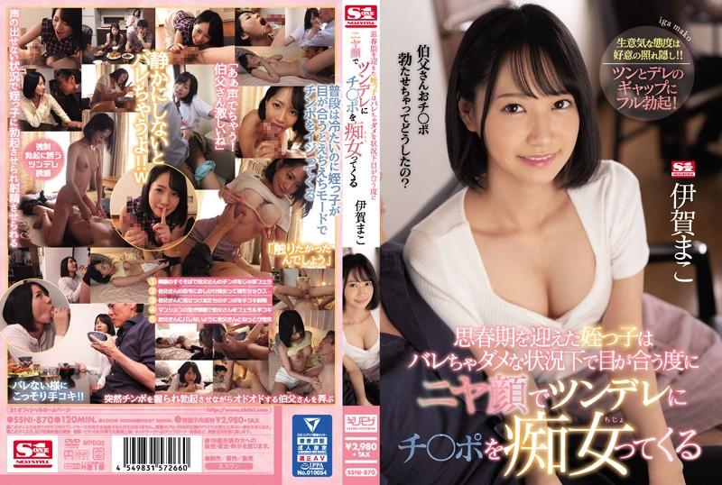 SSNI-870 (中文字幕) 迎來思春期的姪女不能被發現的狀況下眼光相對奸笑傲嬌玩弄肉棒搞癡女玩法 伊賀真子
