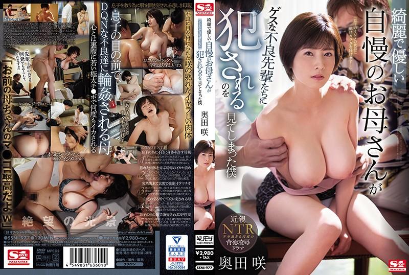 綺麗で優しい自慢のお母さんがゲスな不良先輩たちに犯されるのを見てしまった僕 奥田咲