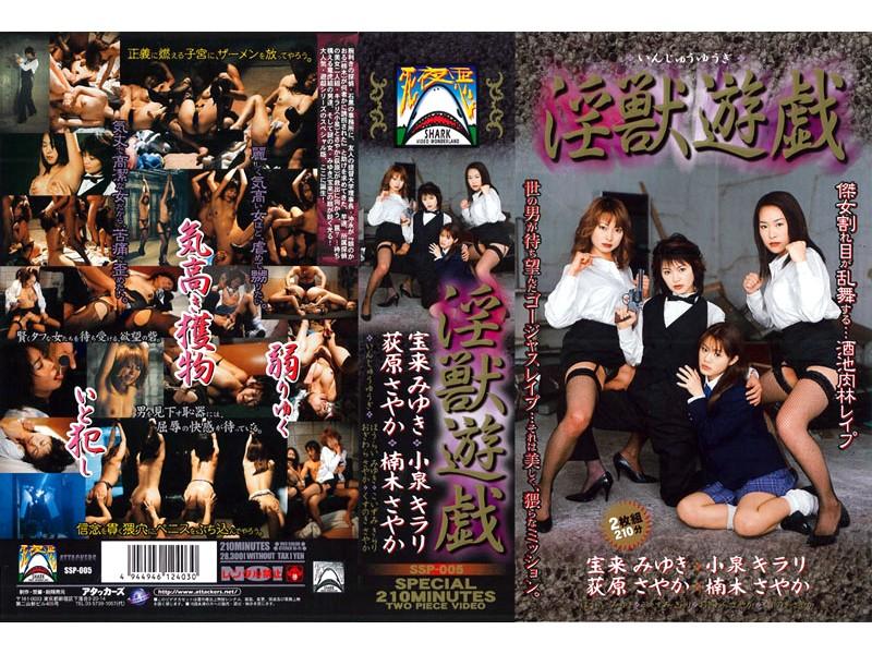 (ssp005)[SSP-005] 淫獣遊戯 ダウンロード