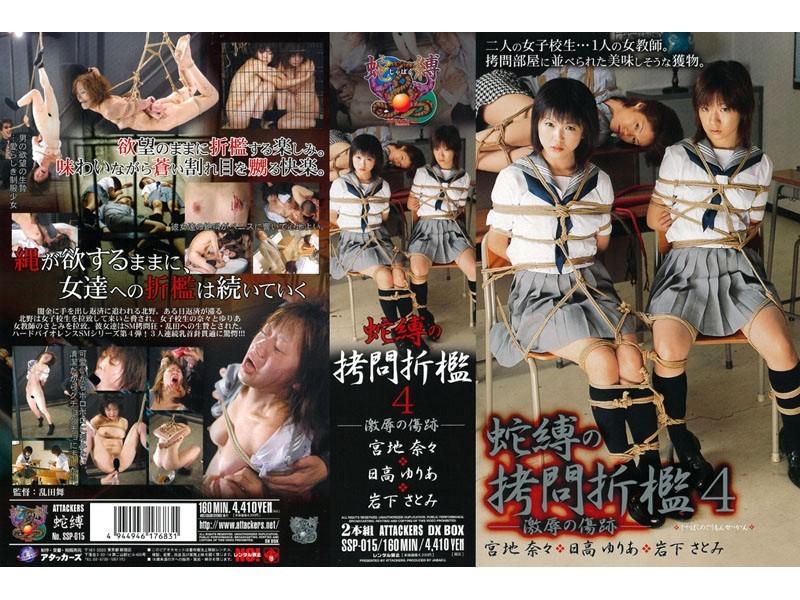 蛇縛の拷問折●4-激辱の傷跡-