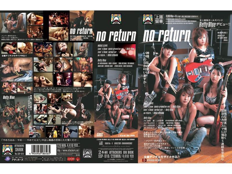 no return パッケージ