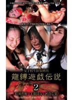 女子校生拉致拷問 龍縛遊戯伝説 2 ダウンロード