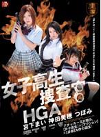 女子校生捜査官HGA ダウンロード