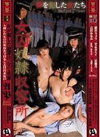 女囚奴隷収容所 罪を犯した女たち