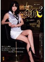 女狐2 西野翔 ダウンロード