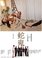 凱旋帰国M女 VS 7人の責め師蛇鬼 まりか ダウンロード