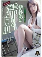 sspd00138[SSPD-138]犠牲妻の濡れた白い肌 希崎ジェシカ
