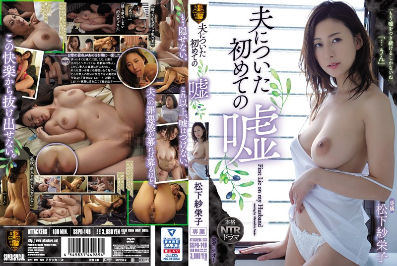 SSPD-149 The First Lie I Told My Husband Saeko Matsushita