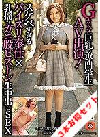 【お得セット】シリガル-silly girl-・Gカップ巨乳の専門学生AV出演!・むっちり神尻OLがAV出演!