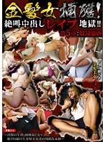 金髪女捕獲!絶叫中出しレイプ地獄!! 第5章:奴隷暴虐 〜淫獣の生贄・肉便器となり、犯され続けた金髪美女達の残酷な末路〜 ダウンロード
