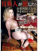 日本人が犯した!金髪外国人女性孕ませレ●プ事件 股開けっ、強●して陵●して膣射しまくってやるよ! お前、女に生まれた事を恨めなっ! ダウンロード