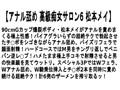【お得セット】高級痴女サロン〜松本メイ 波多野結衣 森沢かなsample2