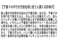 花澤香菜ぶっかけ中出しオフ会ななせ動画