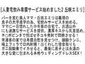 【お得セット】人妻宅飲み卑猥サービス始めました 成宮いろは 丘咲エミリ 浜崎真緒