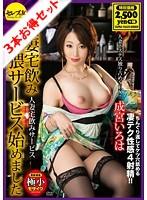 【お得セット】人妻宅飲み卑猥サービス始めました 成宮いろは 丘咲エミリ 浜崎真緒 ダウンロード