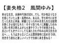 【お得セット】妻失格 風間ゆみ 波多野結衣2