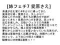 【お得セット】姉フェチ 二宮沙樹 大槻ひびき 愛原さえsample6