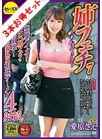 【お得セット】姉フェチ 二宮沙樹 大槻ひびき 愛原さえ ダウンロード