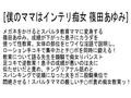 【お得セット】インテリ眼鏡の僕のママ 篠田あゆみ かすみ果...sample2