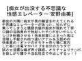 【お得セット】不思議な性感エレベーター 安野由美 篠田あゆ...sample2