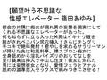 【お得セット】不思議な性感エレベーター 安野由美 篠田あゆ...sample4