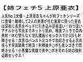 【お得セット】姉フェチ 千乃あずみ 上原亜衣 松本メイsample4
