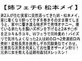 【お得セット】姉フェチ 千乃あずみ 上原亜衣 松本メイsample6