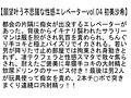 【お得セット】痴女が出没する不思議な性感エレベーターvol.2...sample6