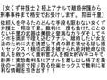 佐々木あきバキュームベッド