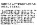 【お得セット】幸福をもたらす下町のおでん屋さんの女将さん 風間ゆみ 宮部涼花 翔田千里