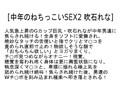 【お得セット】ねちっこいSEX・禁欲10日目の媚薬・センズリ完...sample2