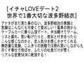 【お得セット】イチャLOVEデート 大槻ひびき 波多野結衣 通野...sample4