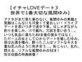 【お得セット】イチャLOVEデート 風間ゆみ 篠田あゆみ 森沢かな2