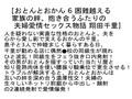 【お得セット】おとんとおかん 波多野結衣 宮部涼花 翔田千里のサムネイル