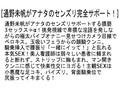 【お得セット】アナタのセンズリ完全サポート! 通野未帆 桜井彩 森沢かなのサムネイル